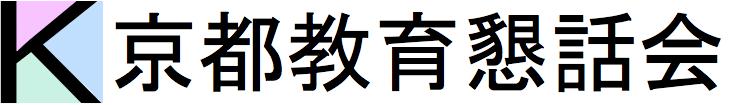 京都教育懇話会