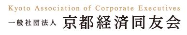 京都経済同友会