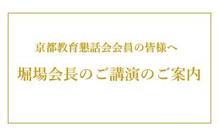 懇話会ニュースイメージ